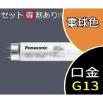 蛍光灯 パルック ラピッドスタート形 40形 電球色 FLR40S・EX-L/M パナソニック