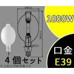 HID マルチハロゲン灯 SC形 水平点灯形 Sタイプ 専用安定器点灯形 MF1000B/BHSC/N 4個セット パナソニック