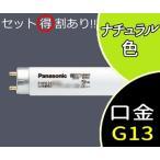 G-Hf蛍光灯 ナチュラル色 63形 FHF63EN-GA パナソニック