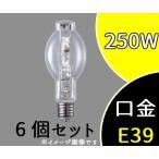 マルチハロゲン灯 SC形 上向点灯形 透明形 (水銀灯安定器点灯形) M250L/BDSC-P/N 6個セット パナソニック