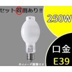 HID マルチハロゲン灯 SC形 下向点灯 250形 蛍光形 E39 MF250L/BUSC/N パナソニック