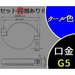 スパイラルパルック FHSC15ECW 代替LEDランプ 15形 クール色 G5口金 FHSCLD15ECW パナソニック