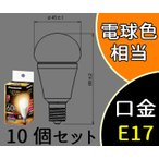 LED電球 小形電球タイプ 電球色相当 E17口金 全方向タイプ LDA8L-G-E17/Z60E/S/W 10個セット パナソニック