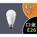 LED 一般電球形 全方向 40形相当 電球色 485ルーメン E26 屋外器具 密閉器具対応 LDA7L-G/Z40/W パナソニック
