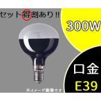 バラストレス水銀灯 リフレクタ形 300形 BHRF200-220V300W/N パナソニック