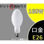 バラストレス水銀灯(一般形) 160形 蛍光形 BHF100-110V160W/N パナソニック