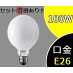 バラストレス水銀灯(ボール形) 100形 蛍光形 BH100-110V100WW/N パナソニック