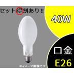 水銀灯蛍光水銀灯 一般形 HF40X/N (HF40XN) パナソニック