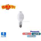 マルチハロゲン灯(SC形)Lタイプ・水銀灯安定器点灯形 下向点灯形 MF400L/BUSC/N (MF400LBUSCN) 6個セット パナソニック