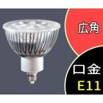 LED ダイクロハロゲン形 JDR75W相当 φ70 広角 電球色 3000K E11 LDR10L-W-E11/30/7/32-H ウシオライティング