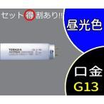 蛍光灯 メロウ5 直管 3波長昼光色 40形 ラピッドスタート形 FLR40SEX-D/M/36-H (FLR40SEXDM36H) 東芝