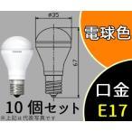 広配光タイプ E17口金 電球色 密閉形器具対応  断熱材施工器具対応 小形電球40W形相当 LDA4L-G-E17/S/40W 10個セット 東芝