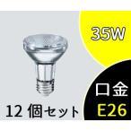 フィリップス HID マスターカラー 電球色 3000K 30度 E26 リフレクタータイプ CDM-R35W/830PAR20 30° 12個セット PHILIPS