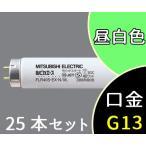 【法人限定】(25本セット)FLR 40S・EX-N/M TT (FLR40SEXNMTT) 三菱 蛍光灯