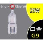 電球 ハロゲン ハロピン HALOPIN クリア JD110V25W/G9/P2 三菱