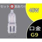 ハロゲン電球 ハロピン HALOPIN クリア JD110V40W/G9/P2 三菱