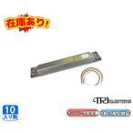 インバータ安定器 40W 2灯用(1灯用兼用) スタンダードタイプ ランプフリー LF9840F 10台セット トライエンジニアリング