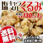 くるみ クルミ 胡桃 塩キャラメル アメリカ産 メール便限定 送料無料 ぽっきり ポッキリ ナッツ