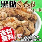 くるみ 黒糖 生姜 135g×1袋 クルミ ナッツ 送料無料