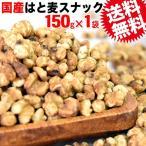 はと麦 はとむぎ 150g×1袋 送料無料 ヨクイニン メール便限定⇒送料0円