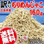 広島県産 ちりめんじゃこ 160g(わけあり 訳あり)ご飯のお供 魚介 魚 全国一律送料無料