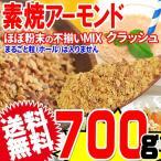 素焼き アーモンド ナッツ 無添加 強ロースト アーモンドチップ(クラッシュ)1kg×1袋 メール便限定 送料無料 不揃い訳あり