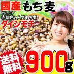 グルメセール 国産 もち麦 もちむぎ(ダイシモチ) 900g わけあり 訳あり βグルカン 送料無料