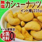 カシューナッツ 無塩 235g×1袋ナッツ メール便限定 送料無料