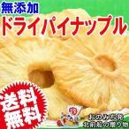無添加ドライパイナップル 砂糖不使用 250g×1袋 パイナップル メール便限定送料無料