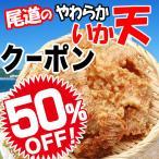 おつまみ 珍味 いか天 広島県産 (特産品 名物商品) いか天 150g (スナック菓子 スナック おつまみ)わけあり 訳あり 不揃い イカ天