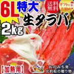 カニ タラバガニ かに 蟹 タラバ  カット済 たらば 加熱用 生タラバガニ 2kg (ロシア・ノルウェー・アメリカ 産) 送料無料 セール