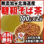 北海道産 韃靼蕎麦茶 だったん蕎麦 ソバ 100g×2袋 送料無料 ルチン