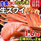 カニ かに ギフト 蟹 グルメ 鍋セット お刺身Ok カット 生ズワイガニ 正味1kg×2個 送料無料 セール