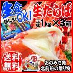 カニ かに ギフト 蟹 グルメ 無添加 タラバ 生食Ok カット済 たらば 生タラバガニ 3kg (1kg×3個)ノルウェー 産 カニ 蟹 かに 送料無料