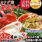 カニ かに 蟹 グルメ ズワイ ボイル 姿 3kg 4尾 不揃い (カナダ産) ずわい かに味噌 鍋セット 材料 鍋 送料無料 セール