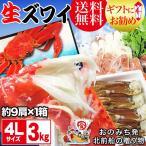 (カニ かに 蟹) ギフト カニ 生 ズワイガニ 4L 3kg(9肩) 鍋セット 送料無料