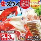 (カニ かに 蟹) ギフト カニ 生 ズワイガニ 5L 3kg(約6〜8肩前後) 鍋セット 送料無料
