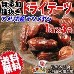 オーガニック 有機 ドライフルーツ レーズン(アメリカ産) 3kg (1kg×3袋) 有機栽培 送料無料
