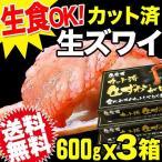 ギフト カニ 海鮮 刺身 生 かに 蟹 グルメ 生食OK カット 生ズワイガニ 3箱セット 総重量2kg以上 正味約1.8kg 鍋セット 送料無料 ギフト÷