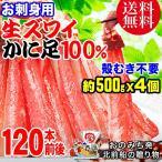 カニ かに 蟹 グルメ お刺身用 生ズワイガニ(冷凍) 約500g(正味400g 約30本前後)×4個