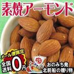アーモンド ナッツ 無添加 素焼き アーモンド 500g×1袋 メール便限定 送料無料