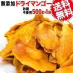 無添加 ドライマンゴー 砂糖不使用 500g×1袋 メール便限定送料無料