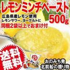 広島レモン 国産 レモン ミンチ ペースト 500g×1袋 冷凍 広島県産