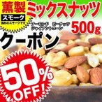 ショッピングセール ミックスナッツ ナッツ(わけあり 訳あり)スモークナッツ 3種ミックス 500g×1袋  割れ・欠け混み セール