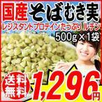 オープン記念 そばの実 国産(北海道・秋田県産) ソバ 蕎麦 むき実・ぬき実 500g×1袋 送料無料 セール