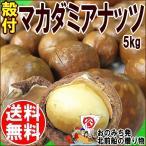 マカダミアナッツ 殻付き 5kg(1kg×5袋) 送料無料 ロースト 製菓材料 マカデミアナッツ ナッツ