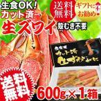 ギフト カニ 海鮮 刺身 生 かに 蟹 グルメ 生食OK カット 生ズワイガニ 正味600g×1箱 鍋セット 送料無料 ギフト÷