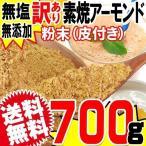 ナッツ アーモンド 素焼き パウダー 粉末(皮付き) 無添加 700g×1袋 訳あり 不揃い 送料無料