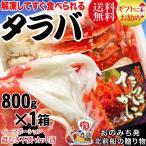 カニ タラバガニ かに 蟹 タラバ  カット済 たらば ボイルタラバガニ 800g (ロシア産) カニ 蟹 かに 送料無料