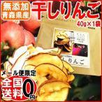 無添加 干しりんご 40g×1袋 青森県産 林檎 メール便限定 送料無料 完熟りんご ドライフルーツ